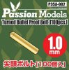 1/35 1.0mm Turned Bullet Proof Bolt (100 pcs)